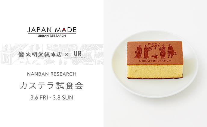 JAPAN MADE PROJECT カステラ 試食会