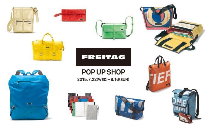札幌ステラプレイス3Fに「FREITAG POP UP SHOP by URBAN RESEARCH」が期間限定オープン