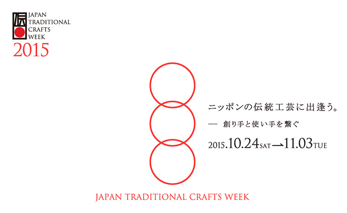 JAPAN TRADITIONAL CRAFTS WEEK 2015