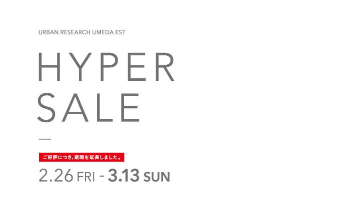 インポート商品を中心としたセール商品が全国より大集合「HYPER SALE」開催