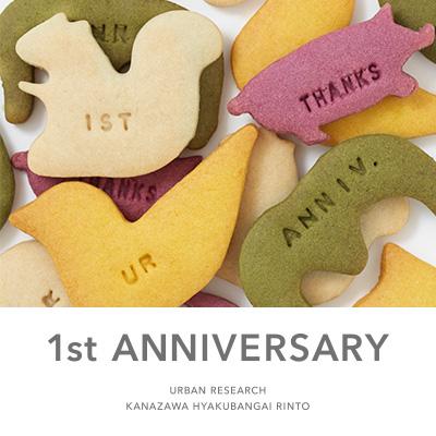 URBAN RESEARCH 金沢百番街Rinto店 1周年記念イベント開催のお知らせ