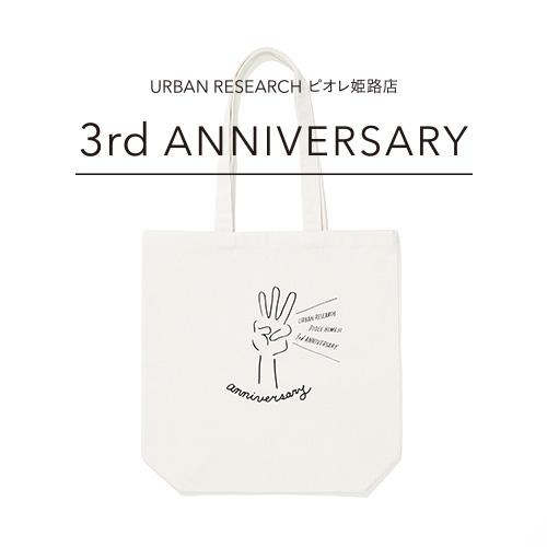 URBAN RESEARCH ピオレ姫路店にてトートバッグをプレゼント
