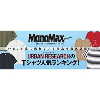 MonoMax Web掲載のお知らせ