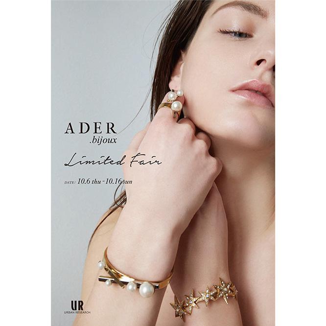 ADER.bijoux<br />LIMITED FAIR開催のお知らせ