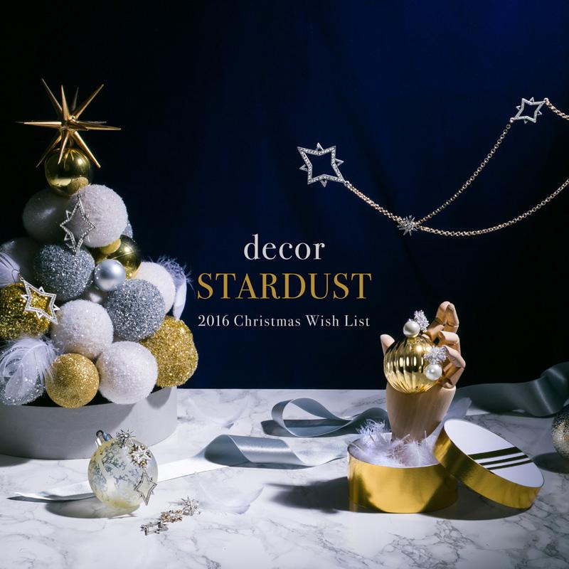 decor STARDUST <br />2016Christmas Wish List