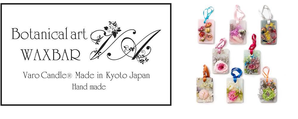 MADE IN KYOTO  ボタニカルアートワックスバー販売