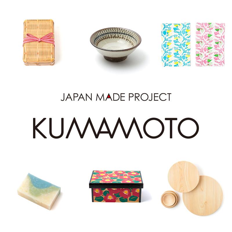 "JAPAN MADE PROJECT ""KUMAMOTO"""