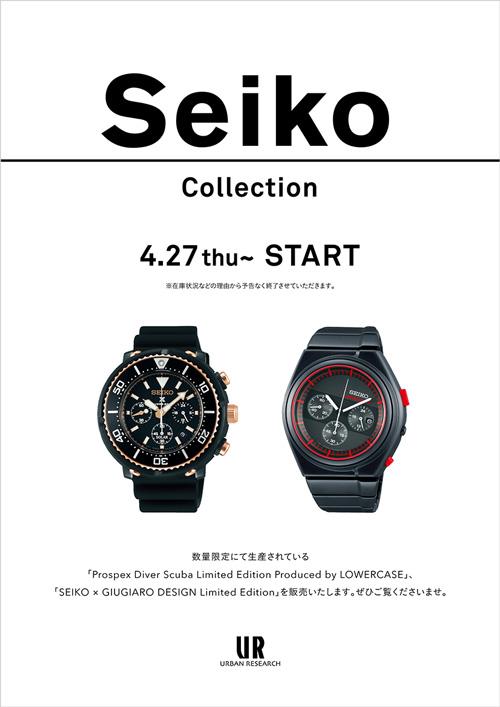 Seiko Collection