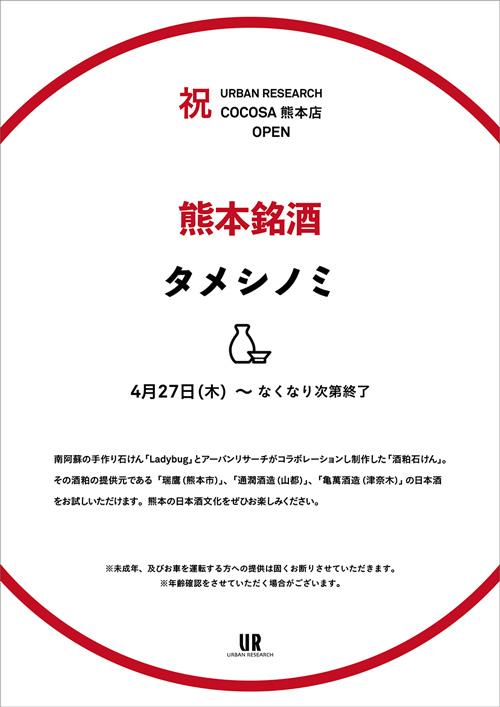 熊本銘酒 タメシノミ