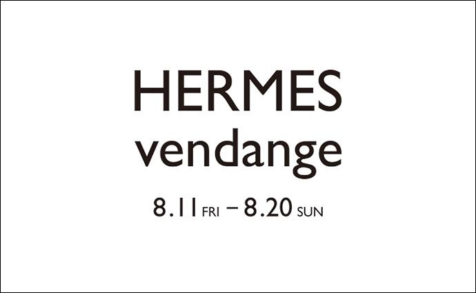 100点以上ものヴィンテージアイテムを取り揃える<br>「HermesVendange」を開催