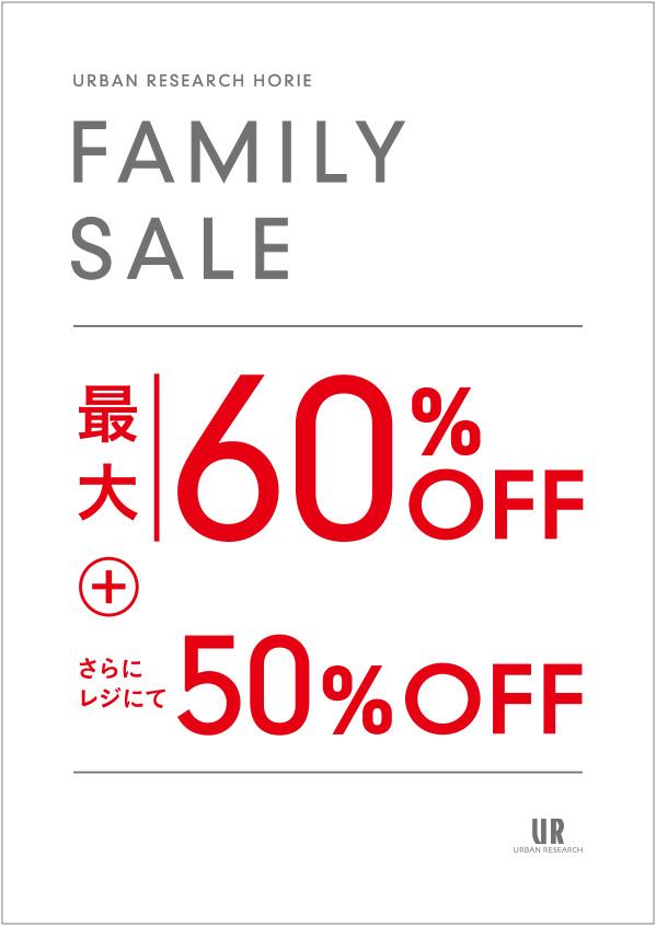 堀江店 FAMILY SALE
