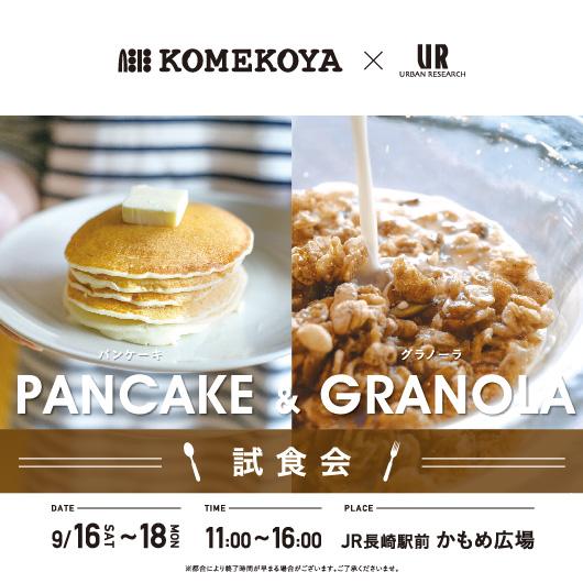 KOMEKOYA パンケーキ&グラノーラ試食会