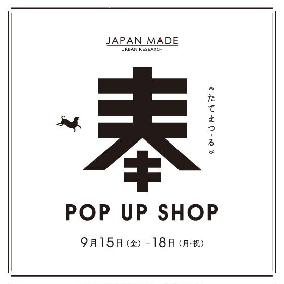 奉(たてまつる) POP UP SHOP