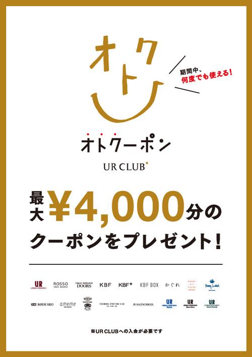 UR CLUB会員様限定『オトクーポン』キャンペーン開催!
