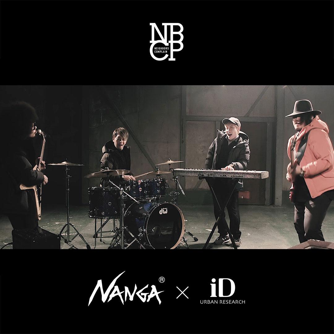 NANGA × URBAN RESEARCH iD <br>大阪発バンドNEIGHBORS COMPLAIN とのコラボレーションムービーを公開