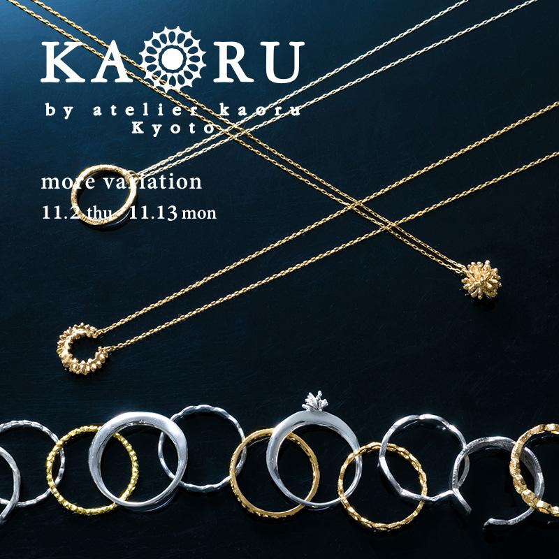 『KAORU MORE VARIATION』開催