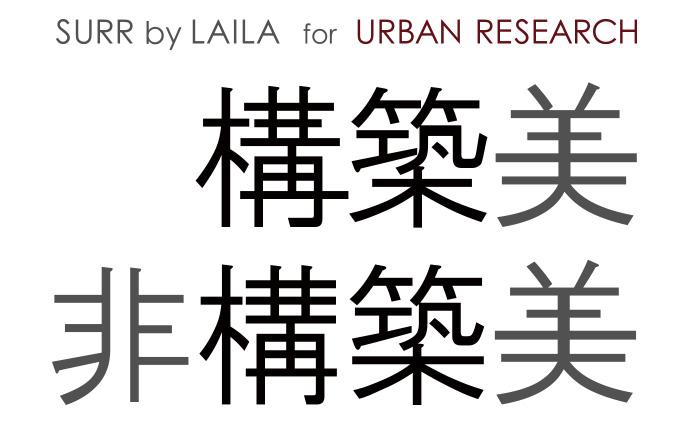 表参道ヒルズ店 <br>SURR by LAILA for URBAN RESEARCH 構築美 非構築美