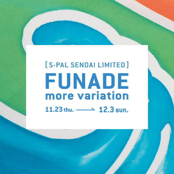 FUNADE more variation 開催