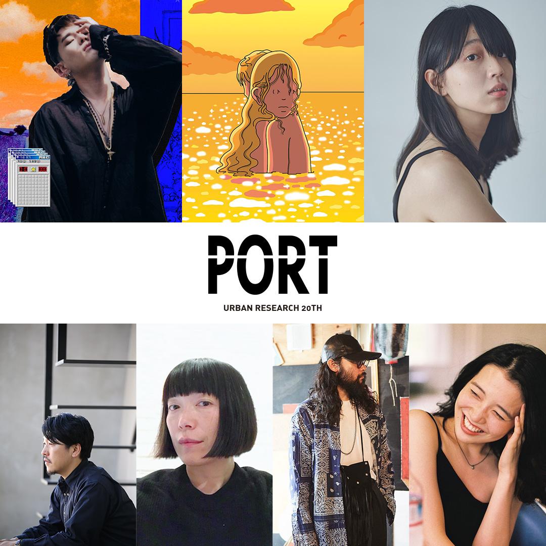 11月17日(金) URBAN RESEARCH 20周年、新しいモノの価値を追求していく企画「PORT」デビュー