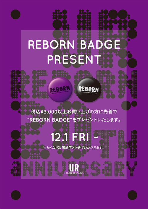 "URBAN RESEARCH 20TH ANNIVERSARY <br>""REBORN BADGE""プレゼント"