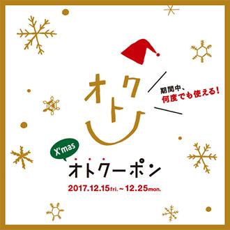 『X'mas オトクーポン』キャンペーン開催!