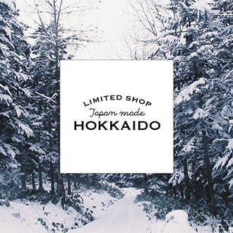 """北海道をギュッと凝縮したLIMITED SHOPをオープン!<br>〜アーバンリサーチが提案する""""北海道""""の衣・食・住のイベント〜"""