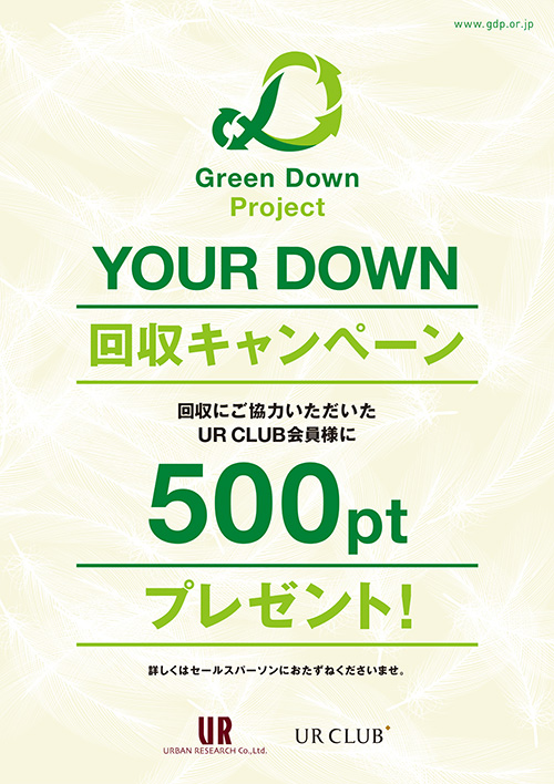Green Down Project YOUR DOWN 回収キャンペーン