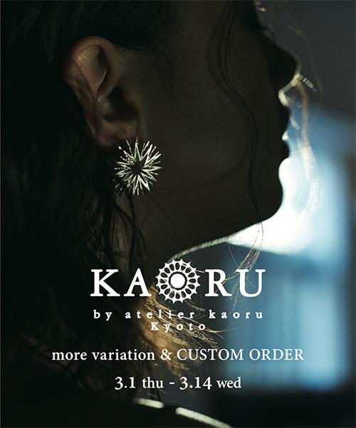 『KAORU more variation & CUSTOM ORDER』開催中