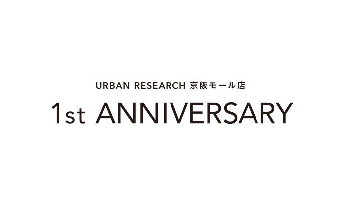 アーバンリサーチ 京阪モール店 1周年キャンペーンのお知らせ