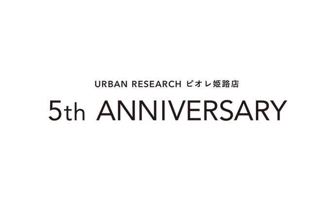 アーバンリサーチ ピオレ姫路店 5周年キャンペーンのお知らせ