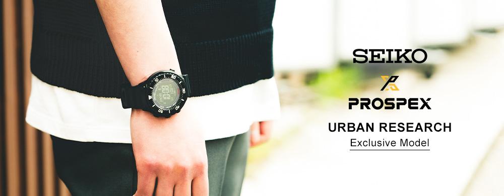 【限定300個】SEIKO PROSPEX Fieldmaster × URBAN RESEARCH 4月27日(金)より予約開始