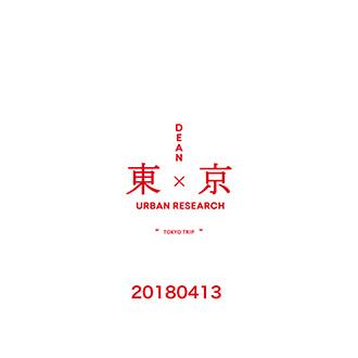 【4月13日(金)発売】DEAN×URBAN RESEARCH 第二弾