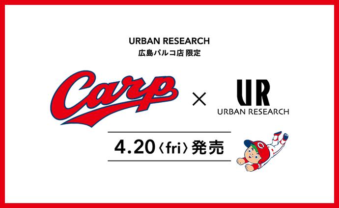 【4月20日(金)発売】広島東洋カープのコラボトートバッグ