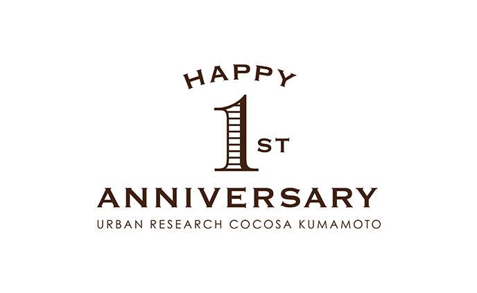 アーバンリサーチ COCOSA熊本店<br>1周年イベントのお知らせ
