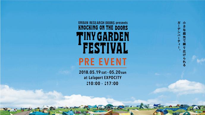 """5月19・20日 """"KNOCKING ON THE DOORS TINY GARDEN FESTIVAL 2018""""プレイベントをららぽーとEXPOCITY「空の広場」にて開催"""