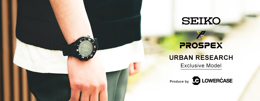 6月1日(金)発売 SEIKO PROSPEX Fieldmaster × URBAN RESEARCH