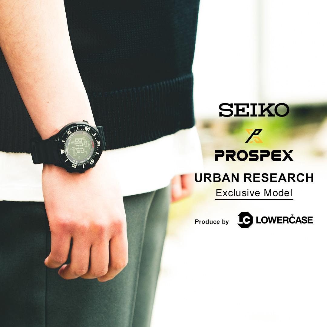 6月1日(金)発売 SEIKO PROSPEX Fieldmaster × URBAN RESEARCH<br>販売店舗、販売方法のお知らせ
