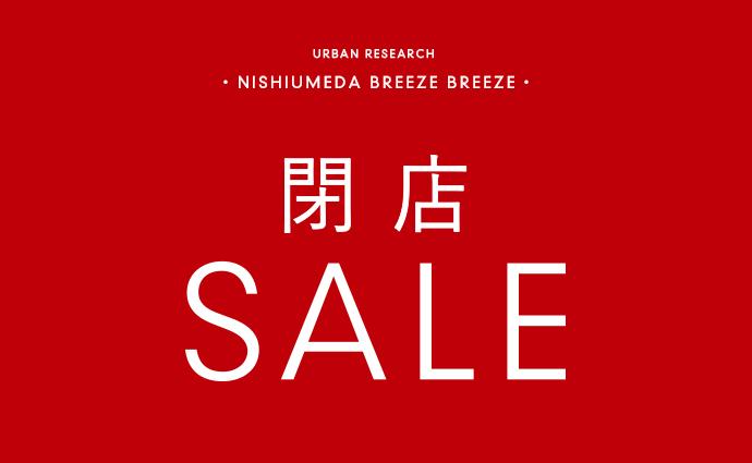 アーバンリサーチ 西梅田ブリーゼブリーゼ店 閉店セールのお知らせ