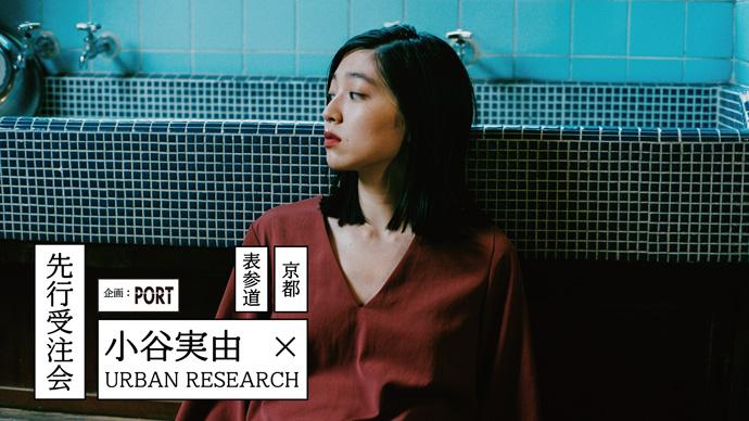 【小谷実由 × URBAN RESEARCH】コラボアイテム先行予約のお知らせ