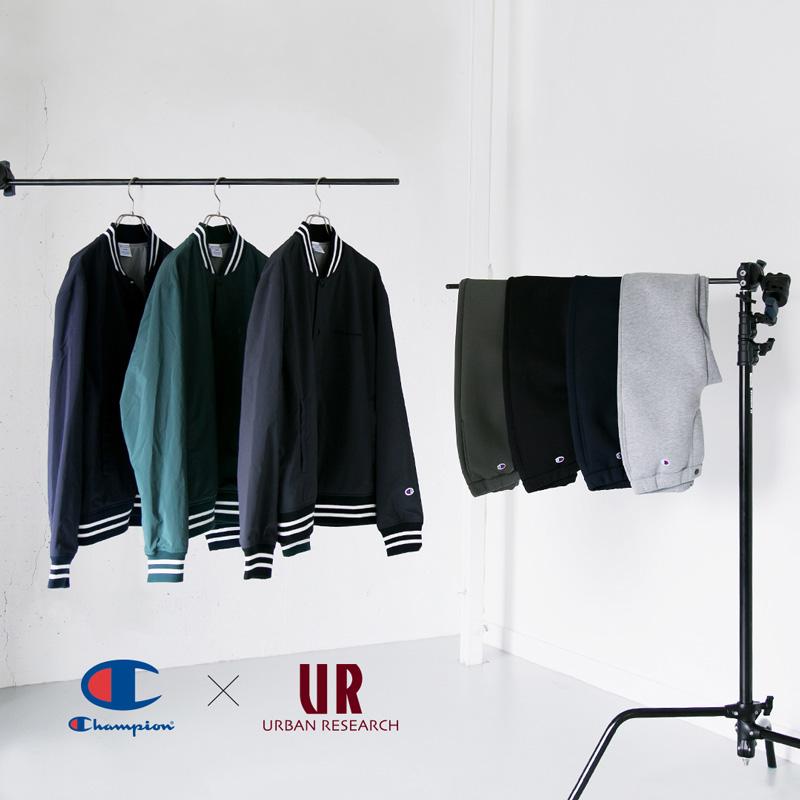 Champion for URBAN RESEARCH MEN<br>2018AWのエクスクルーシブは、ブルゾンとパンツの2型を発売。