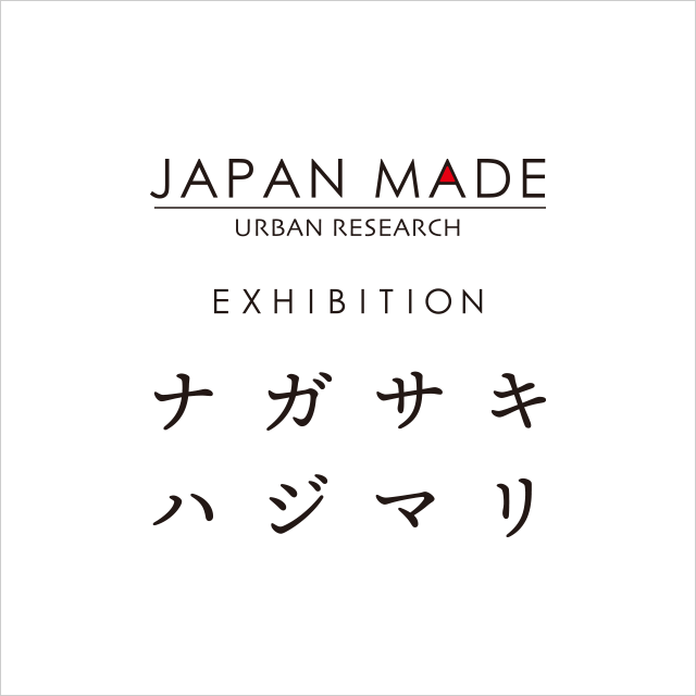 "JAPAN MADE PROJECT EXHIBITION <br>""ナガサキ ハジマリ"""