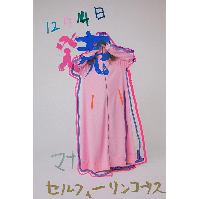 スタイリスト山本マナ氏 × URBAN RESEARCH <br>コラボアイテム第二弾発売