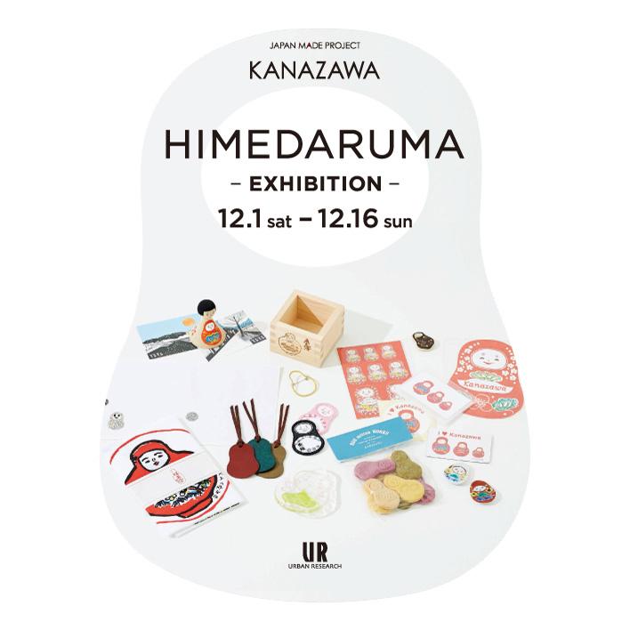 JAPAN MADE PROJECT KANAZAWA HIMEDARUMA EXHIBITION