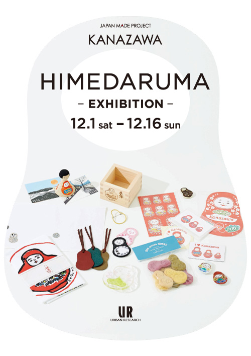 JAPAN MADE PROJECT KANAZAWA HIMEDARUMA EXHIBITION