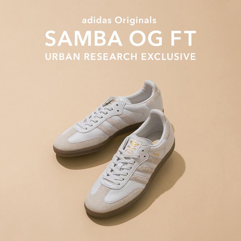 "adidas Originals ""SAMBA OG FT"" <br>アーバンリサーチ エクスクルーシブモデルを1月22日(火)に発売"