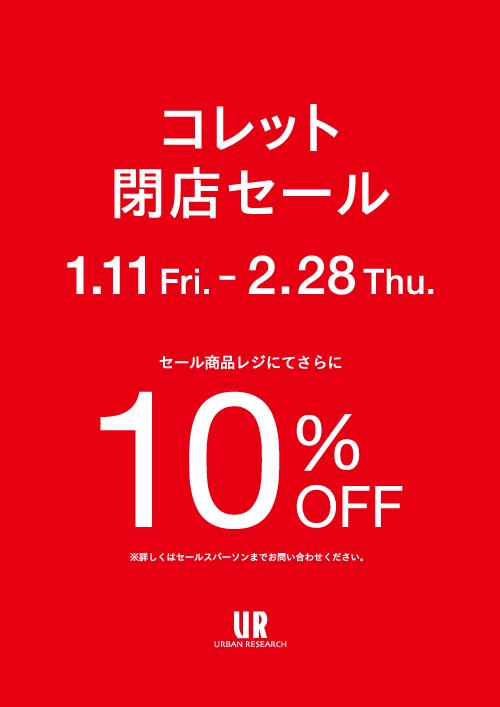 ur_kokura_close_10%_blog