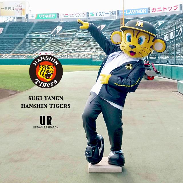【2月15日(金)販売】阪神タイガース×アーバンリサーチ <br>「好きやねん阪神タイガース」をテーマにしたコラボグッズをリリース
