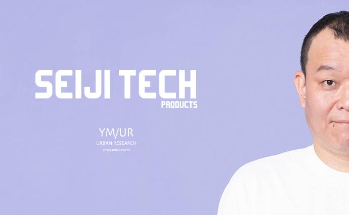 よしもとクリエイティブ・エージェンシーとアーバンリサーチのコラボ企画「YM / UR」がスタート!<br>注目の第一弾企画は千原せいじさんの「SEIJI TECH」