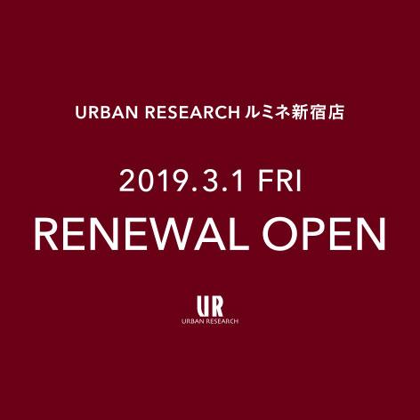 【3月1日(金)】アーバンリサーチ ルミネ新宿店 リニューアルオープン