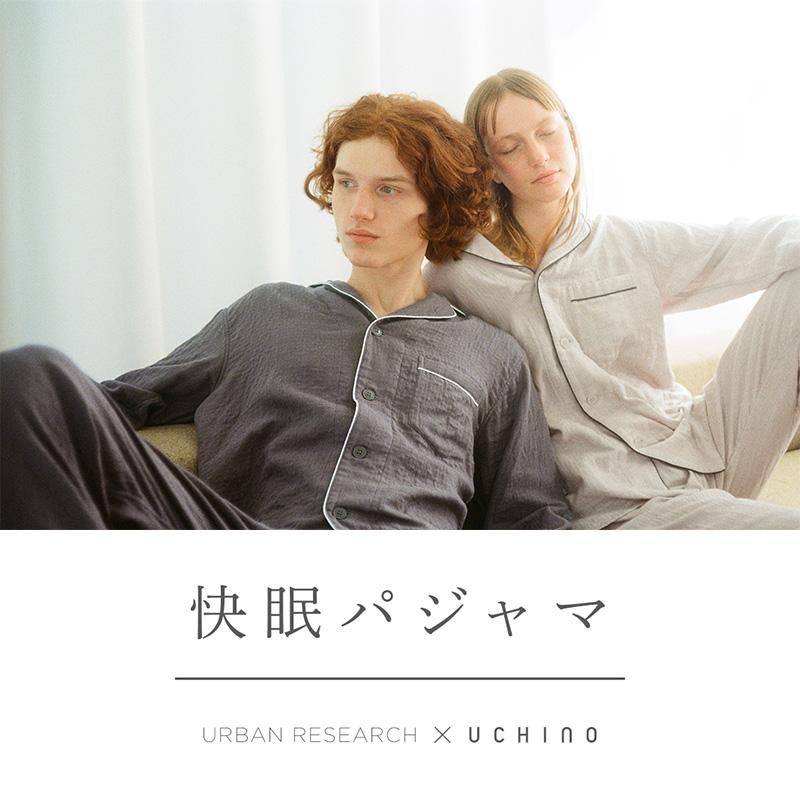 【3月1日(金)発売】アーバンリサーチにてパジャマの取り扱いを開始 <br>UCHINOと協業しアーバンリサーチエクスクルーシブの「快眠パジャマ」をリリース